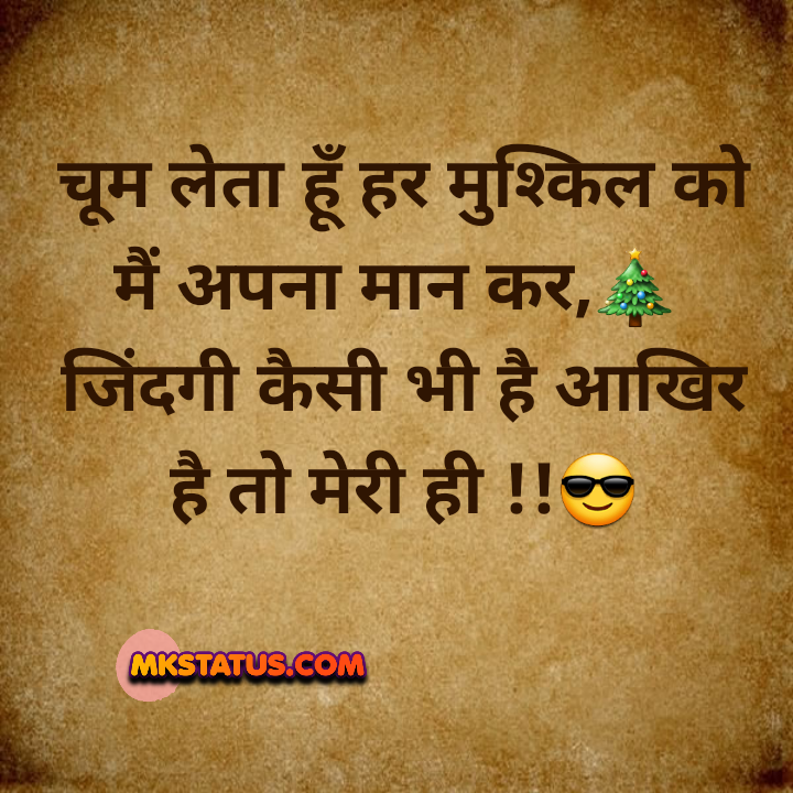 Download 2020 trending 2 line whatsapp status and Face book quotes  in hindi
