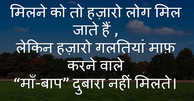 Whatsapp status special quotes for Mother and Father in hindi