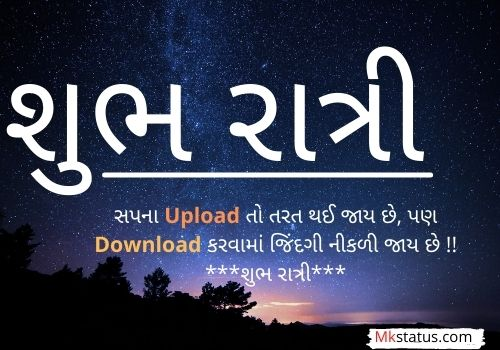 Gujarati Good night