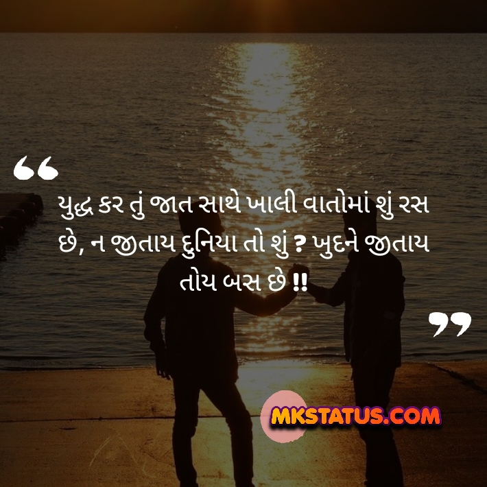 New images of motivational thoughts quotes in gujarati