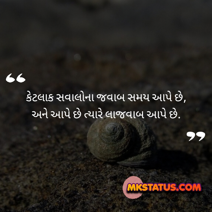 motivational thoughts quotes in gujarati