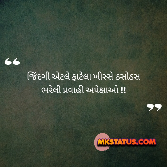 Best New quotes gujarati