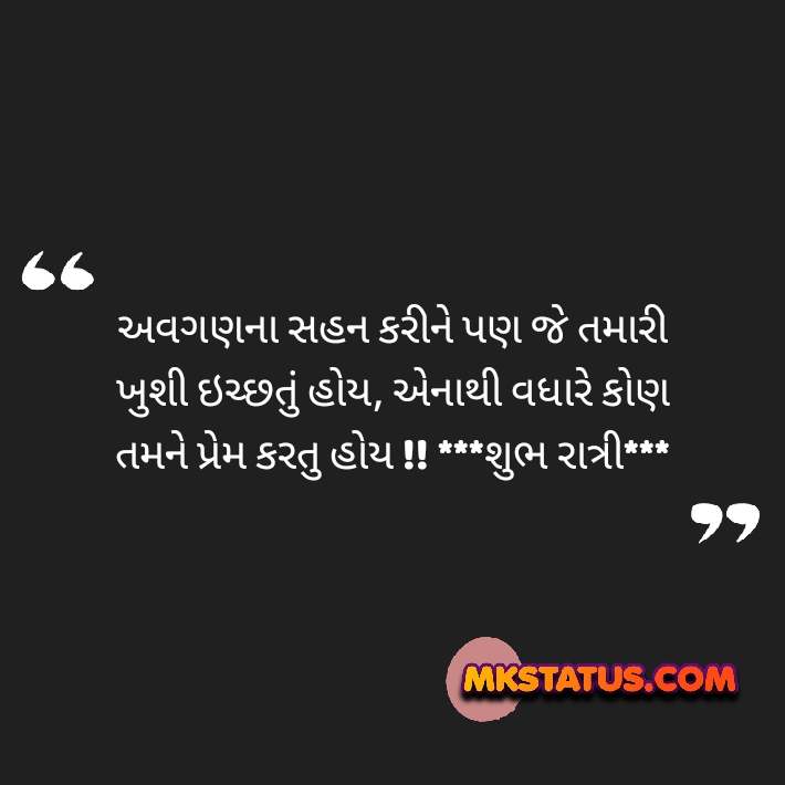 2020 good night new gujarati quotes