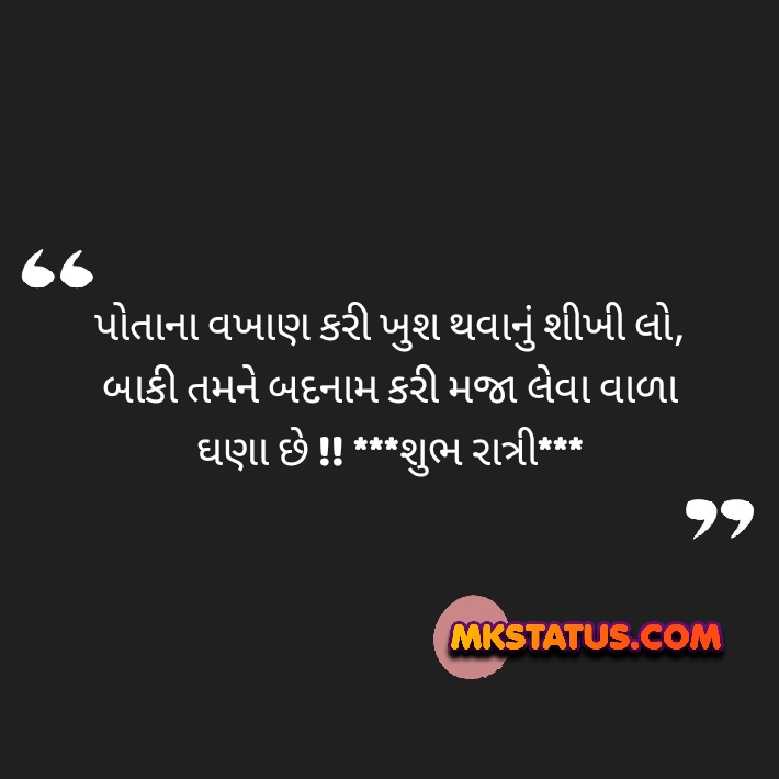 Download Subhratri good night new gujarati quotes