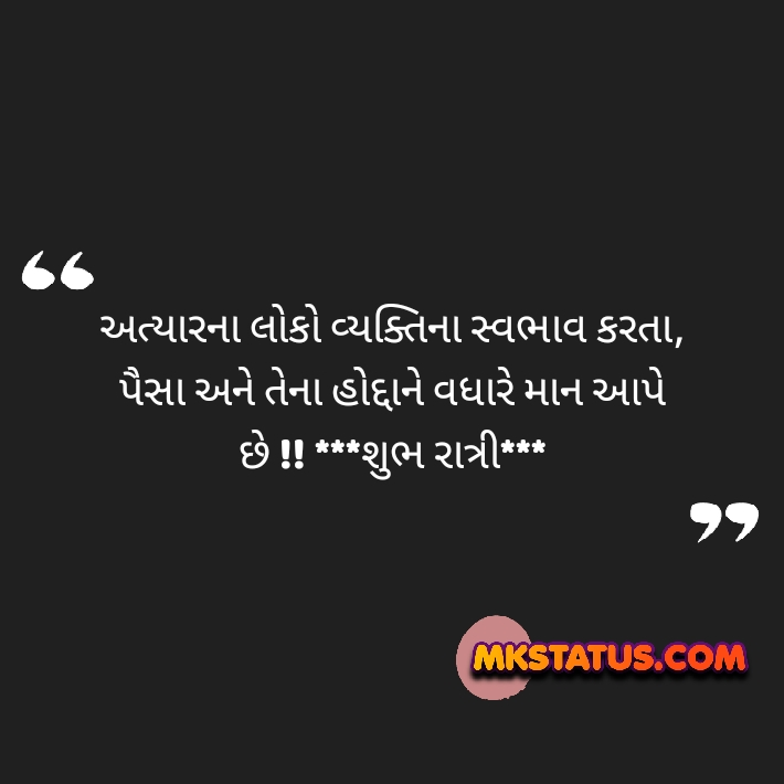 good night new gujarati quotes 2020