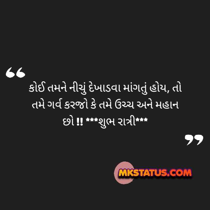 Gujarati Good Night wishing images