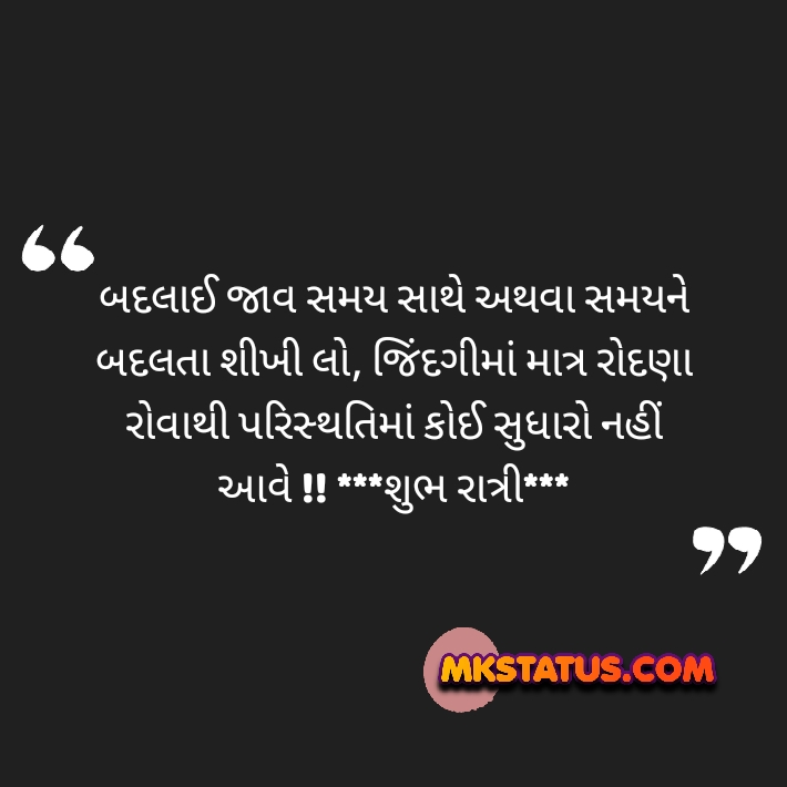 Gujarati good night quotes Download