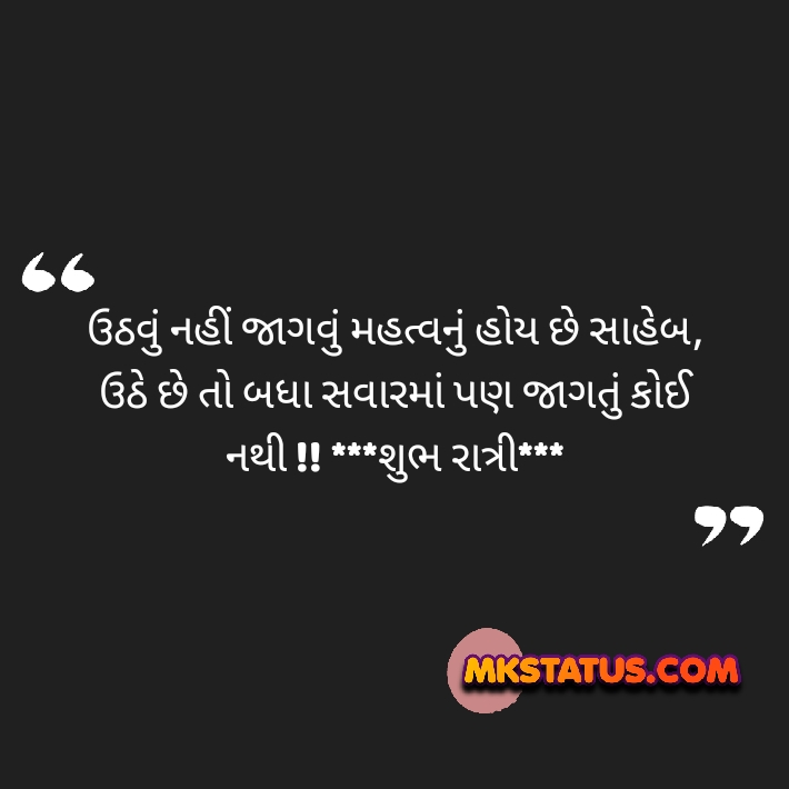 Latest gujarati quotes for good night