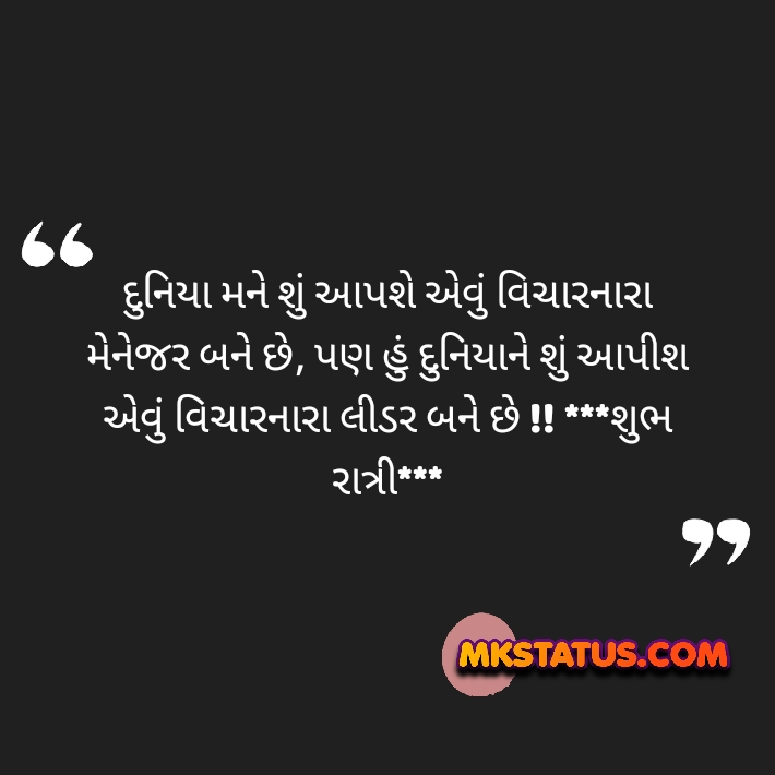 """Gujarati quotes images"