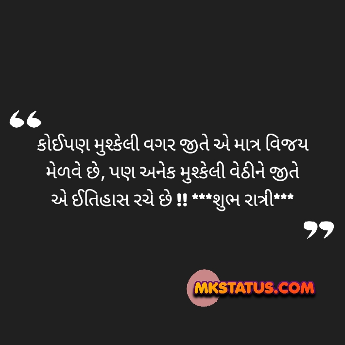 New Gujarati good night images