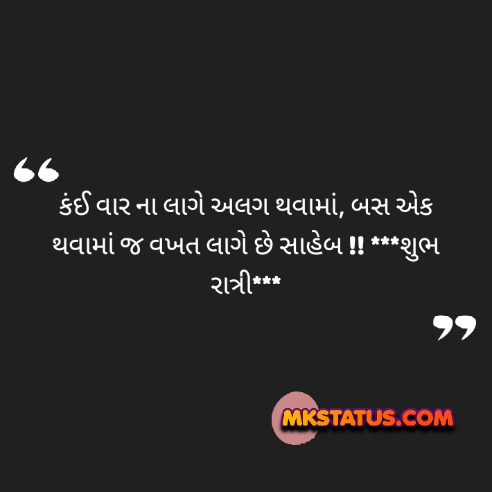 good night quotes in gujarati