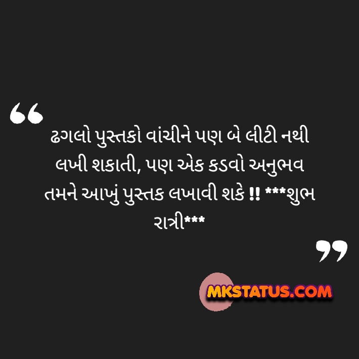 Latest good night quotes in gujarati language
