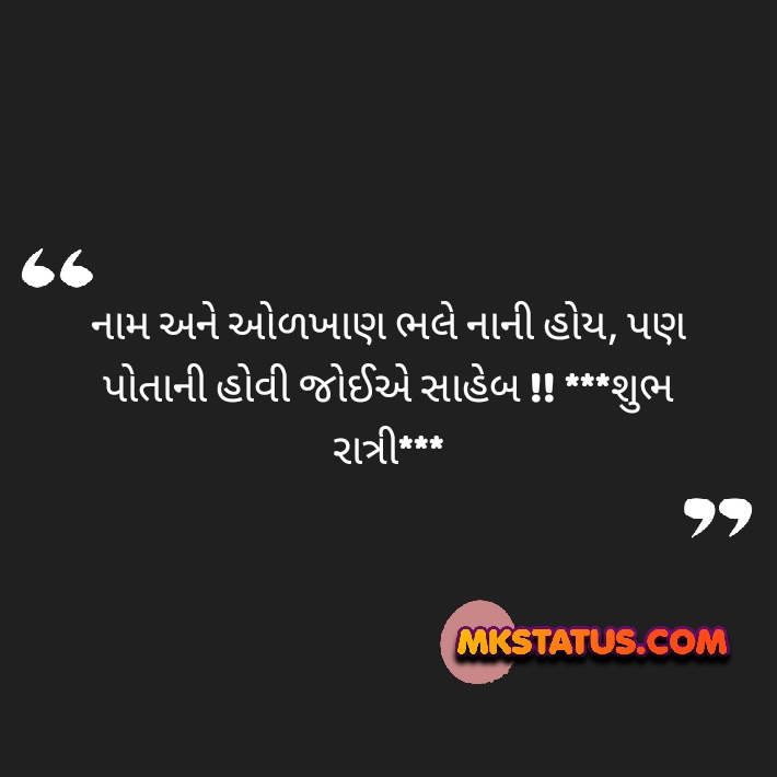 Latest good night images with quotes in gujarati