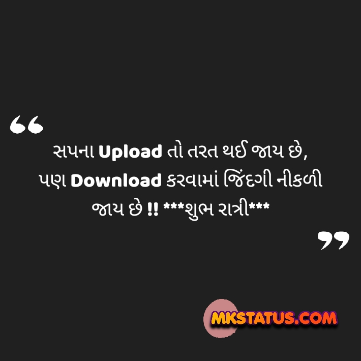 best good night quotes in gujarati