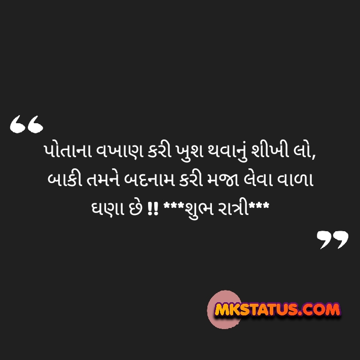 Gujarati quotes 2020