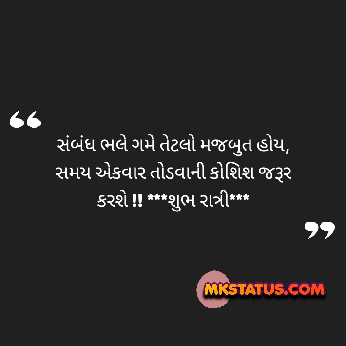 Gujarati quotes pics