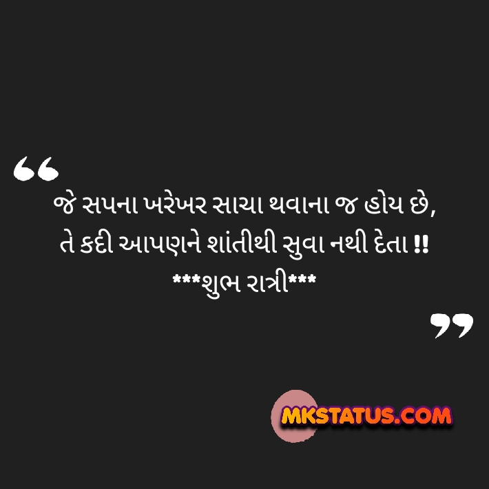 Subhratri good night new gujarati quotes