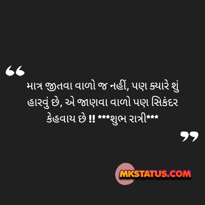 good night new gujarati quotes
