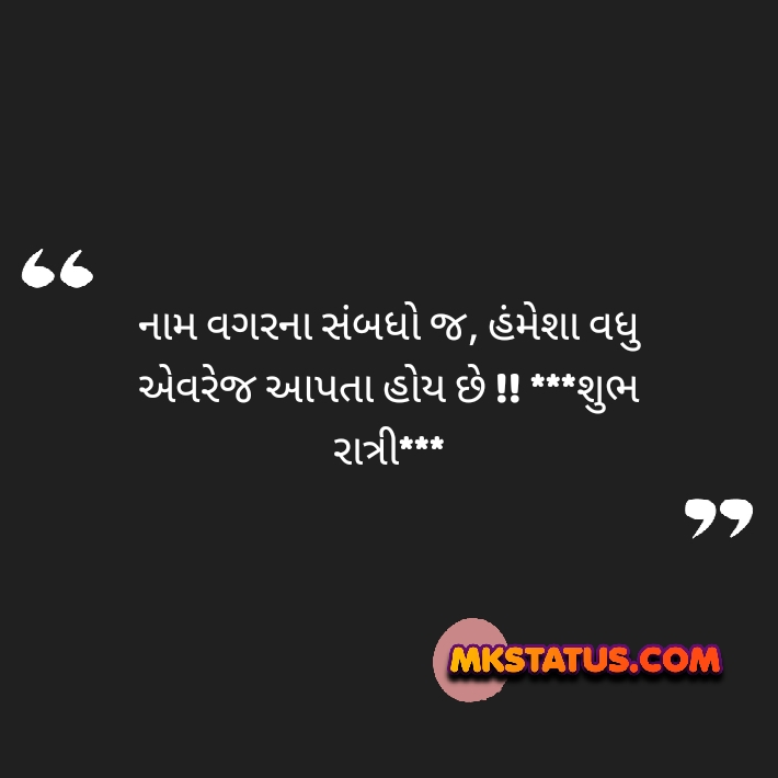 Top Latest gujarati quotes