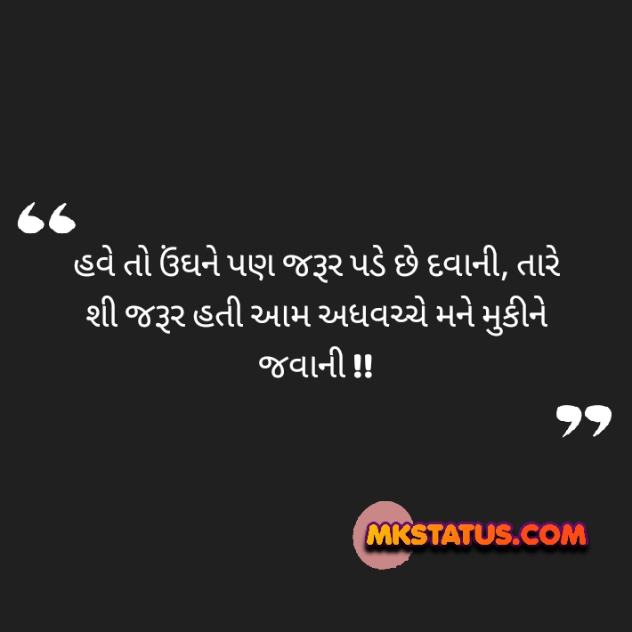 sad status in gujarati photos