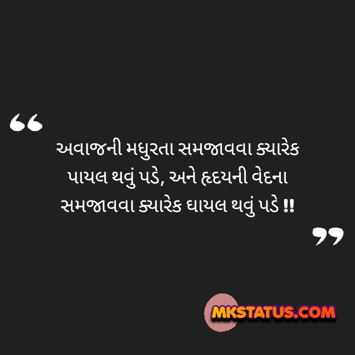 Gujarati sad status photos