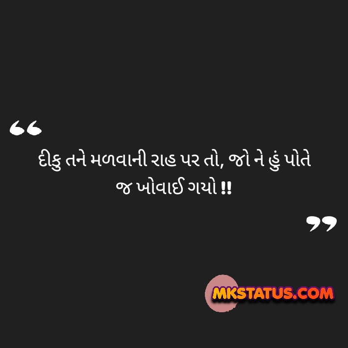Gujarati sad quotes photos free downloads