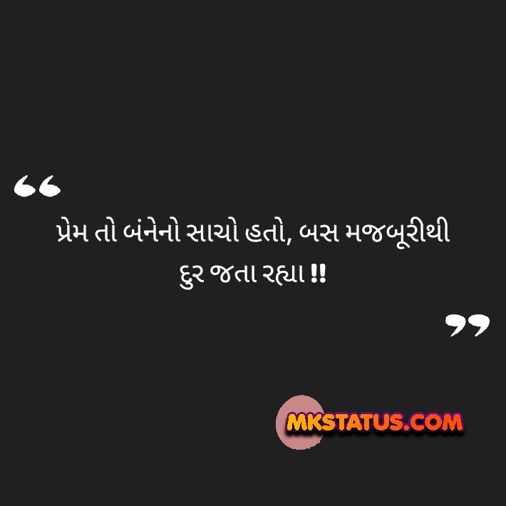 New Gujarati sad quotes photos