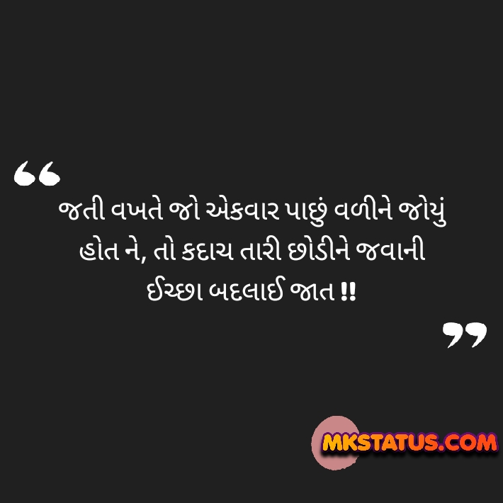 Latest 2020 sad love quotes in gujarati pics