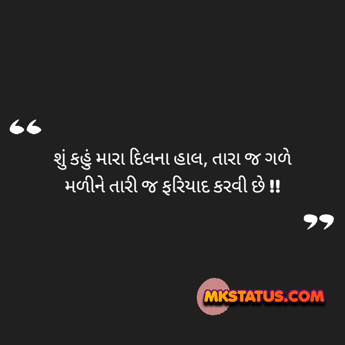 Latest 2020 sad love bewafa quotes in gujarati