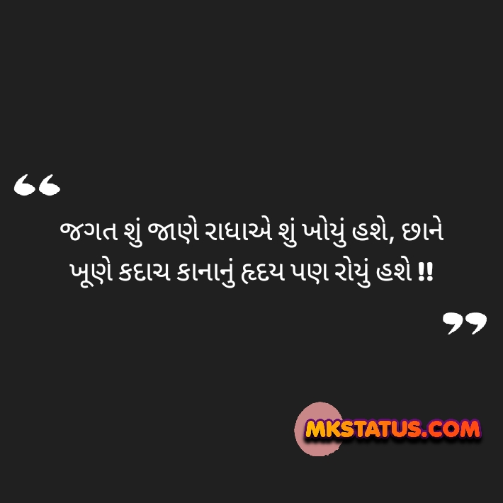 sad love quotes in gujarati photos 2020