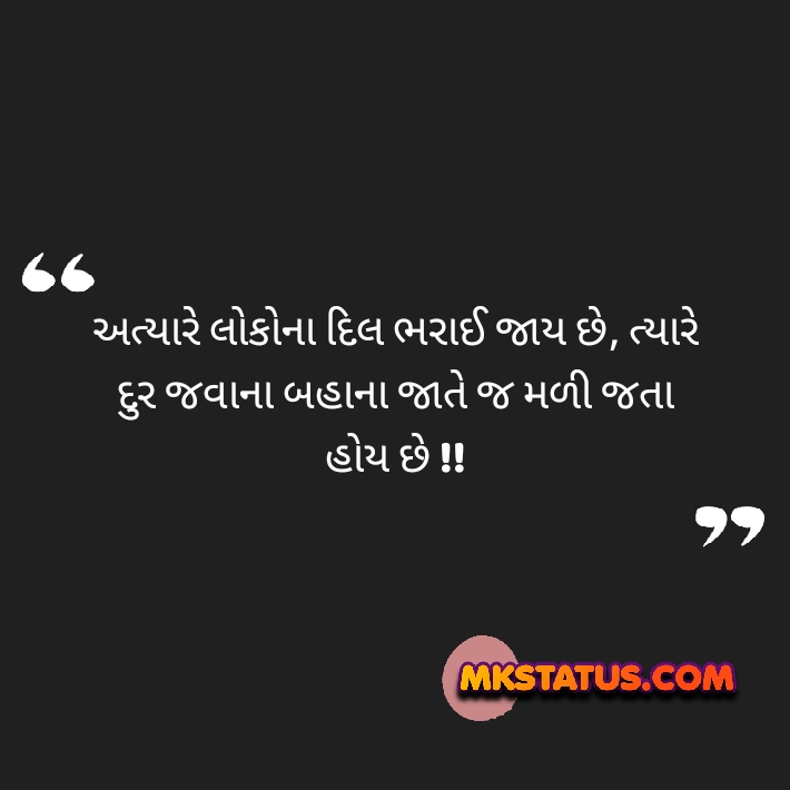 Top 2020 sad love quotes in gujarati