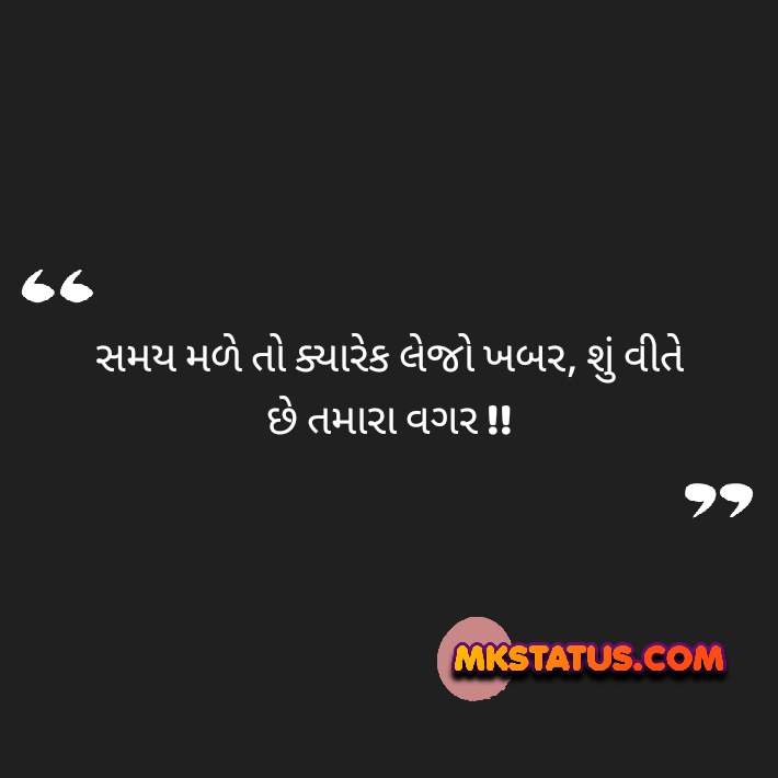 2020 sad love quotes in gujarati