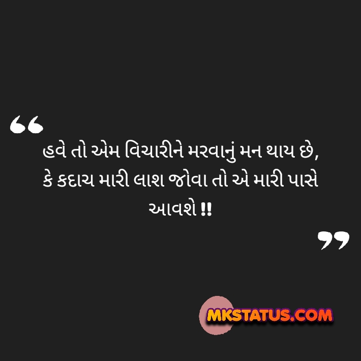 New sad status in gujarati