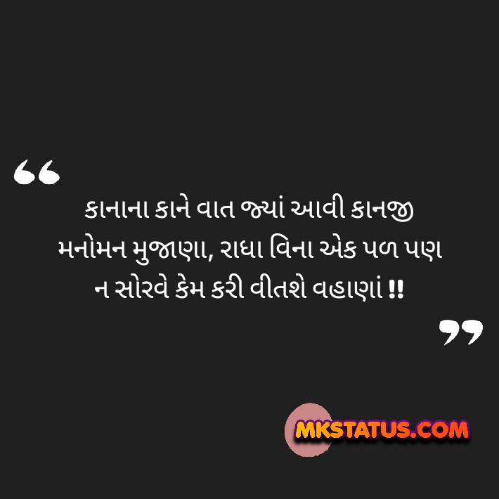 Trending Gujarati sad quotes photos