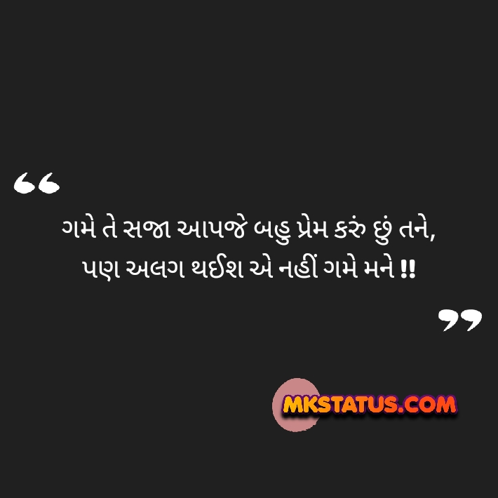 Famous Gujarati sad quotes photos