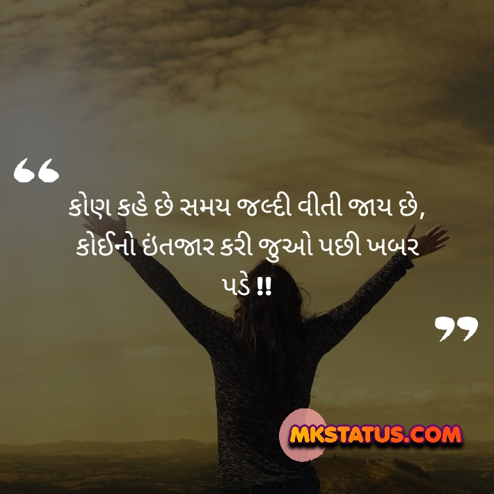 Top Gujarati sad status