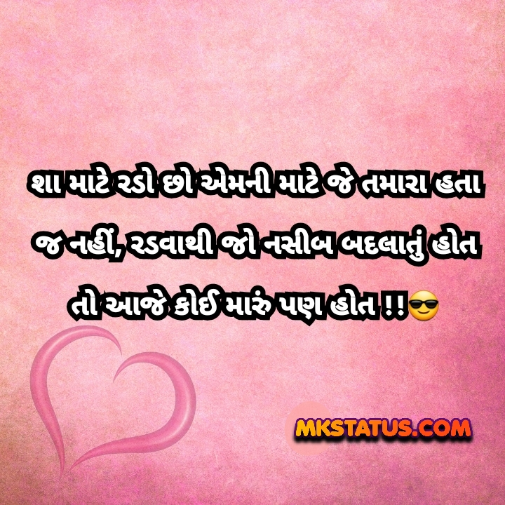 Sad love quotes in gujarati photos