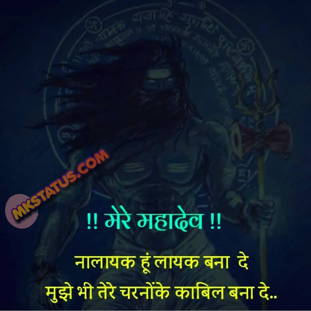 Best new Lord Shiva quotes