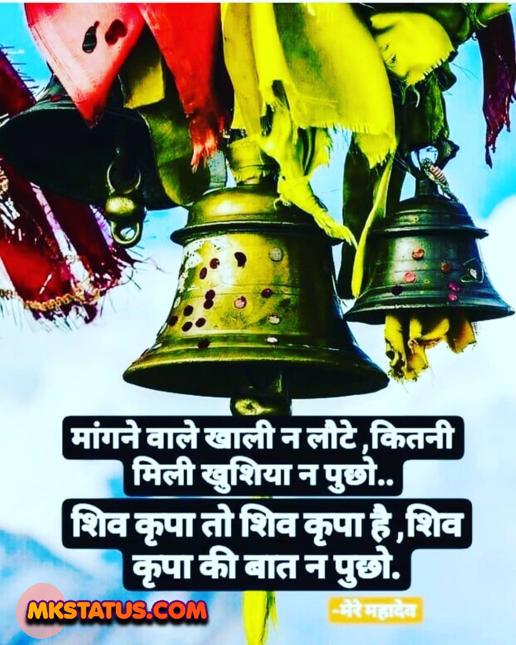 God shiv new quotes