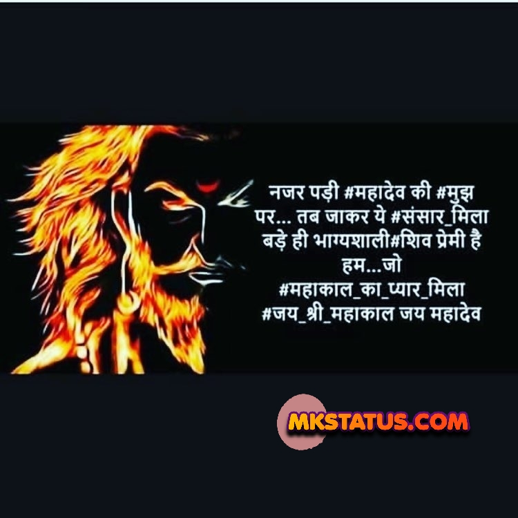 महाकाल new quotes