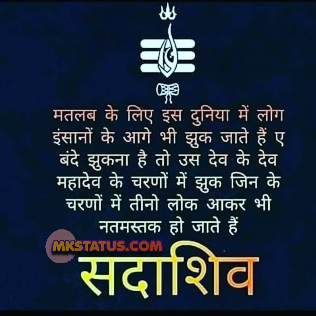Download new Lord Shiva Shayari