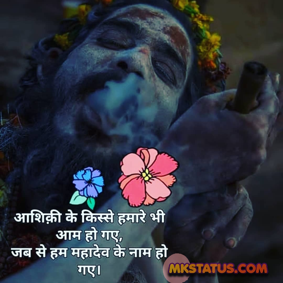 Download new Lord Shiva quotes