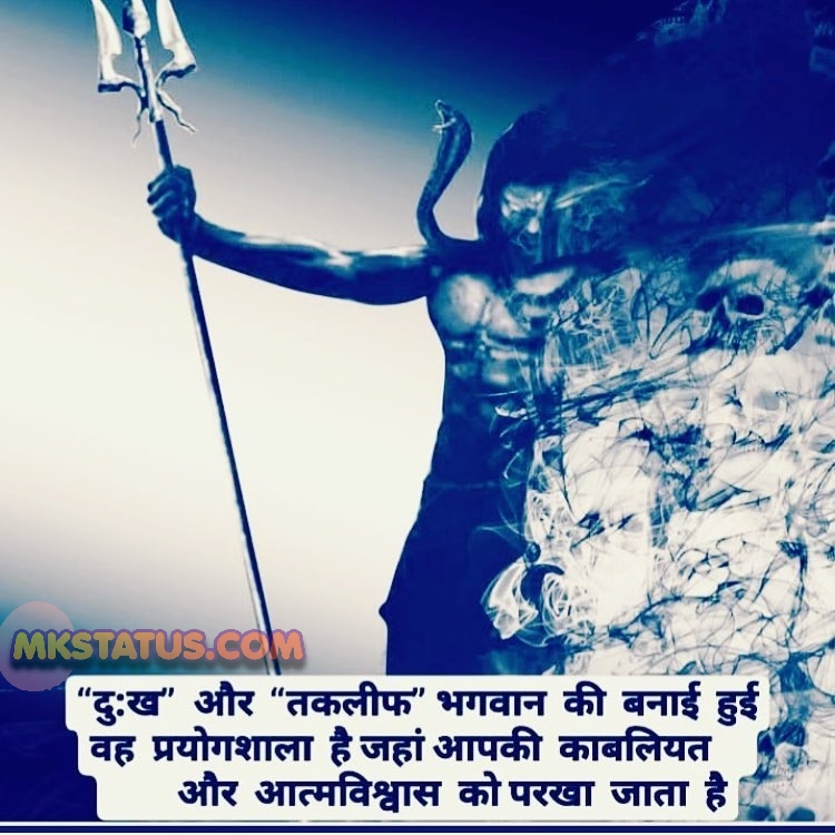 Special quotes on mahadev