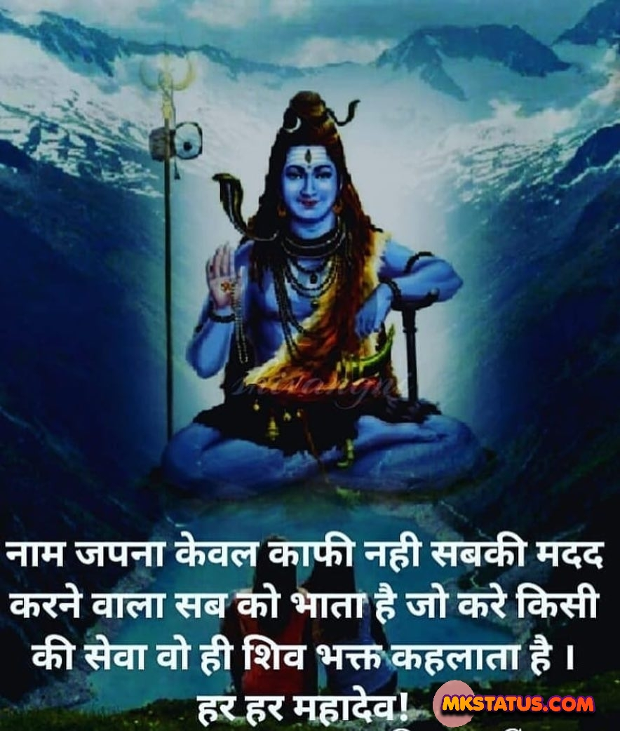 Top lord Shiva quotes for maha shivratri 2020