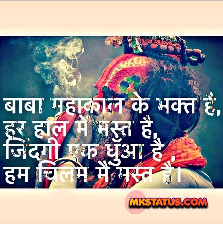 famous quotes on lord shiv
