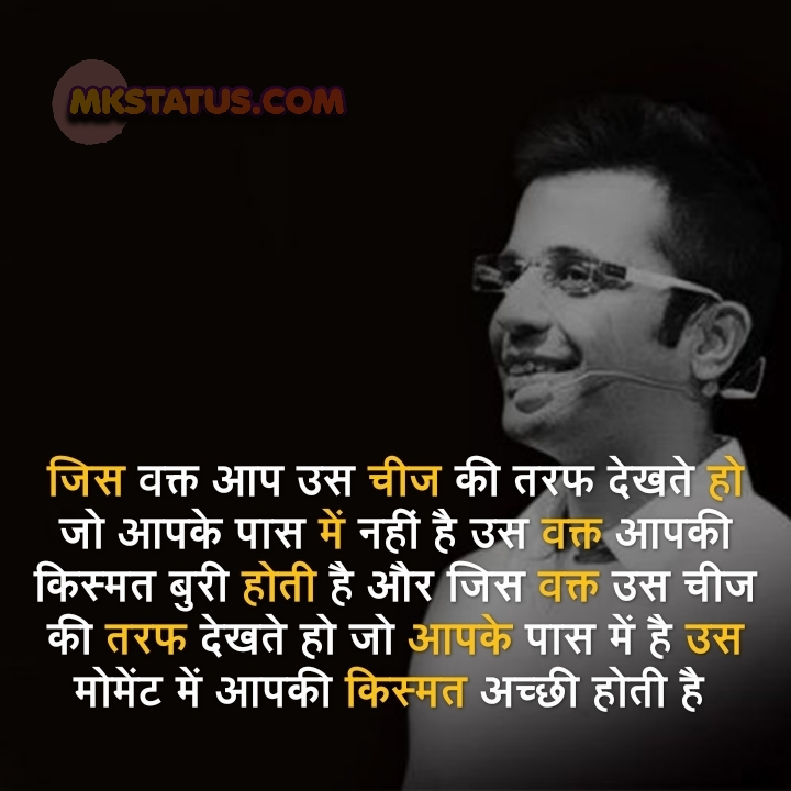 Best hindi quotes of Sandeep Maheshwari
