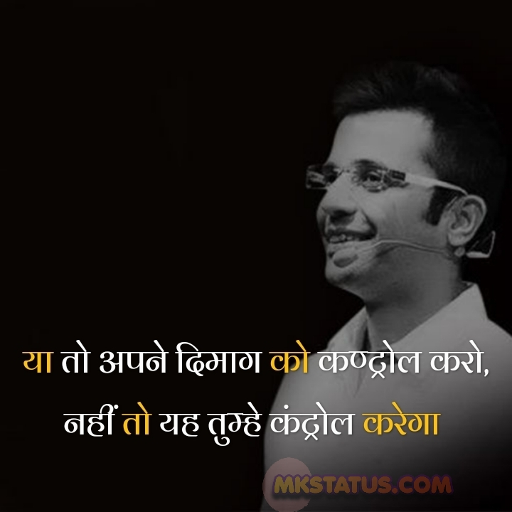Sandeep Maheshwari inspirational quotes images