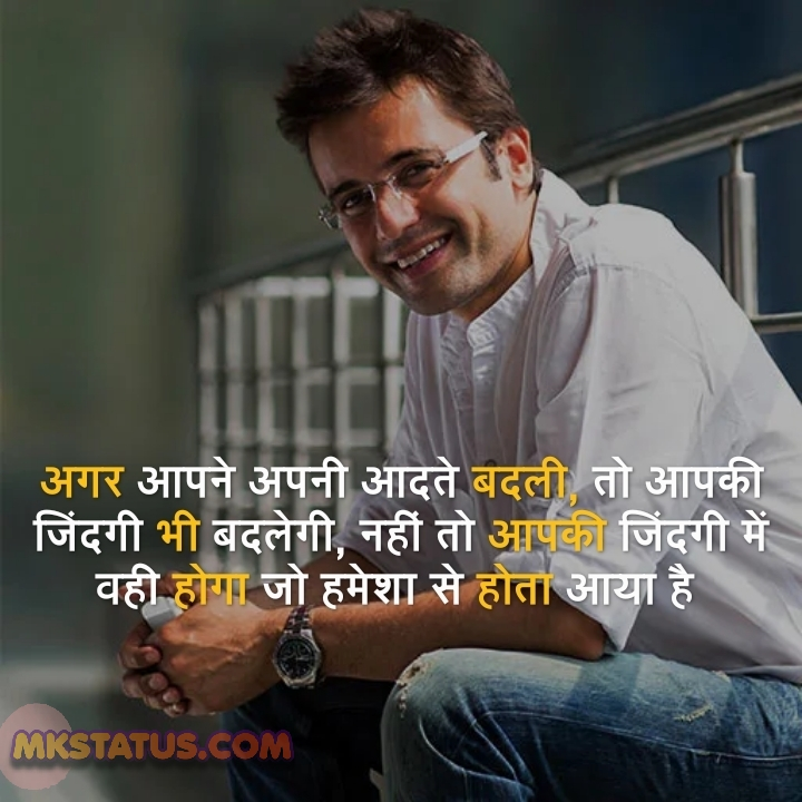 sandeep maheshwari popular quotes quotes photos in hindi