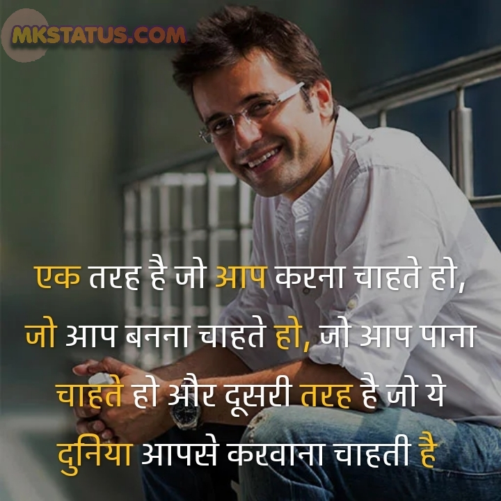 sandeep maheshwari new inspirational quotes in hindi