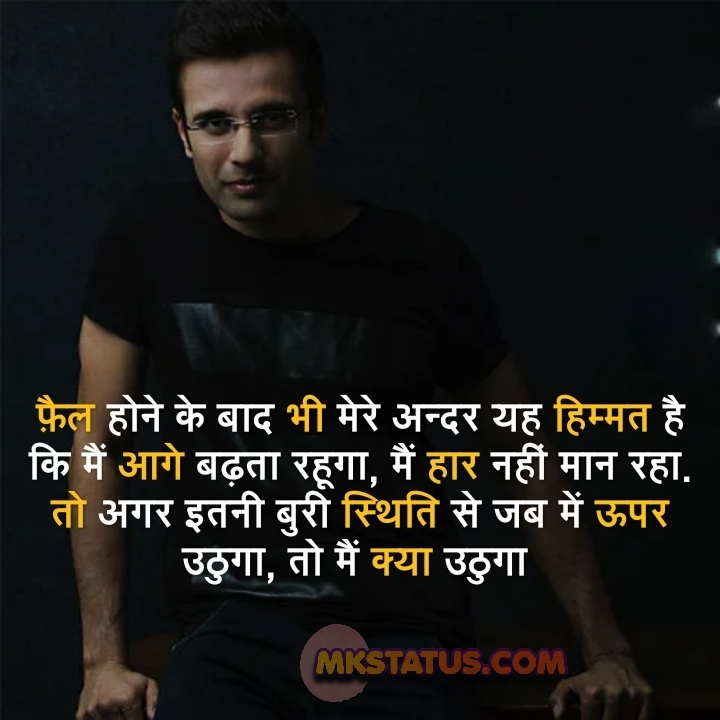 Inspirational; Face book status of sandeep maheshwari new quotes in hindi